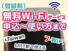 登録制無料WiFiサービスの申込から使い方まで 台湾