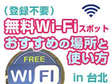 登録不要のおすすめ無料Wi-Fiスポットの場所と使い方 台北