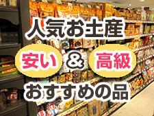 台湾の人気お土産