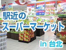 台北市内の駅近スーパーマーケット