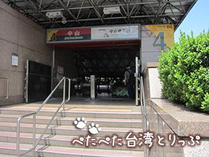 ロイヤルイン台北南西への行き方 中山4番出口