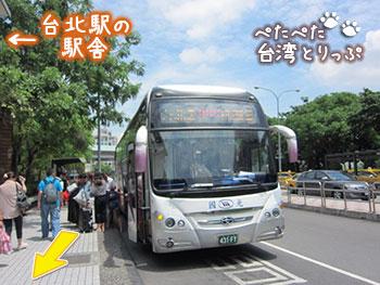 桃園空港からバス 台北駅