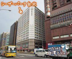 caesarpark-hotel-taipei-appearance