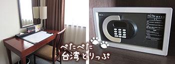 シーザーパーク台北 デスクと金庫