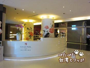 シーザーパーク台北 フロント