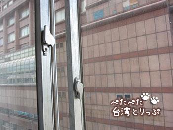 シーザーパーク台北 二重窓