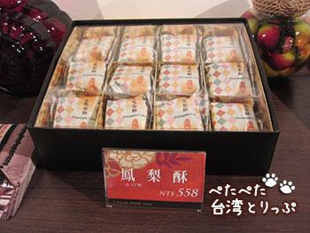 シーザーパーク台北 パイナップルケーキ