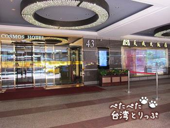 コスモスホテル 台北 エントランス
