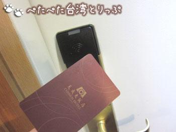 ホテルのICカードキー