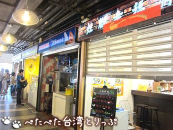 阜杭豆漿の周囲のお店