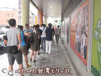 阜杭豆漿の行列1(平日)