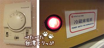 ホテルサンルート台北 エアコン