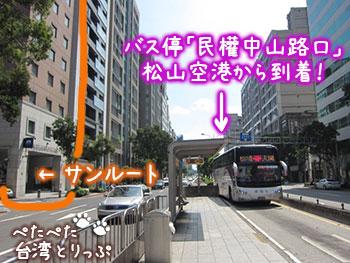 サンルート台北 松山空港からバス