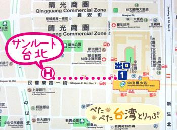 サンルート台北 地図 MRT中山國小駅から