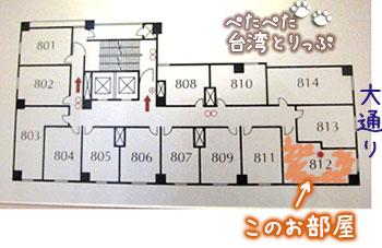 サンルート台北 部屋位置