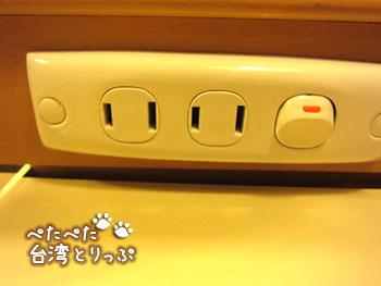 ホテルサンルート台北 コンセントプラグ