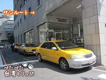 サンルート台北 タクシー