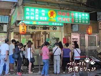 黃記魯肉飯 台北