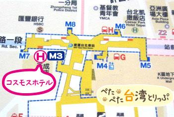 コスモスホテル台北 地図 台北駅から