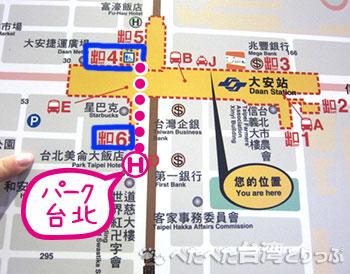 パークタイペイホテル 地図 大安駅