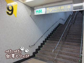民權西路駅の9番出口は階段オンリー