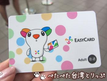 悠遊カード(Easy Card)