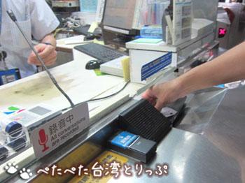 地下鉄台北駅の窓口で悠遊カードを購入