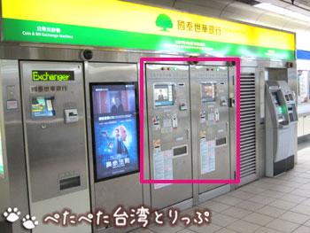 悠遊カードの自動販売機