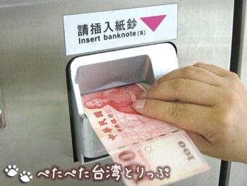 自動販売機で悠遊カードを購入後チャージ3