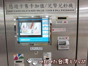 悠遊カードの自動販売機(操作部分)
