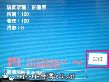 自動販売機で悠遊カードを購入後チャージ1