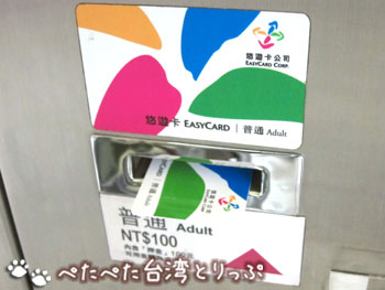自動販売機で悠遊カードを購入(完了)