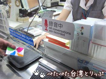 台北地下鉄の窓口で悠遊カードを返却1