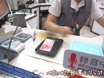 台北地下鉄の窓口で悠遊カードを返却2