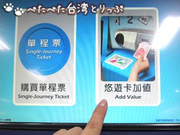 地下鉄(MRT)駅の券売機で悠遊カードをチャージ1