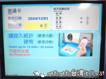 地下鉄(MRT)駅の券売機で悠遊カードをチャージ3