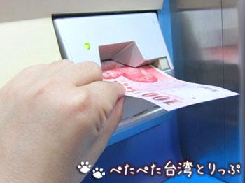 地下鉄(MRT)駅の券売機で悠遊カードをチャージ4