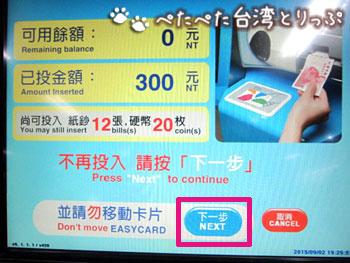 地下鉄(MRT)駅の券売機で悠遊カードをチャージ5