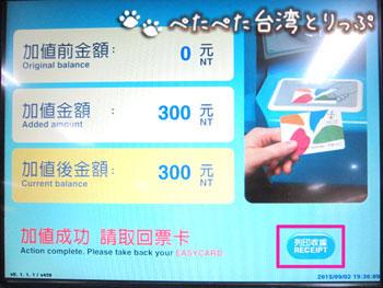 地下鉄駅の券売機で悠遊カードをチャージ(領収書ボタン)