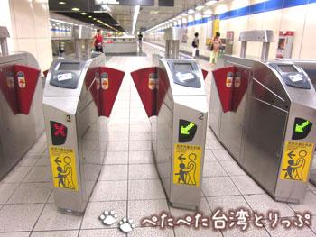 台北地下鉄の自動改札機