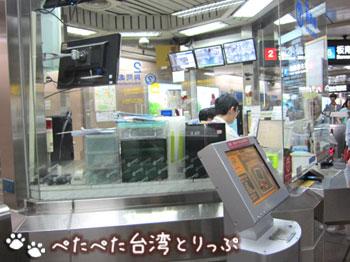 台北地下鉄(MRT)の窓口