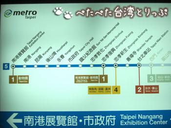 台北地下鉄(MRT)の板南線