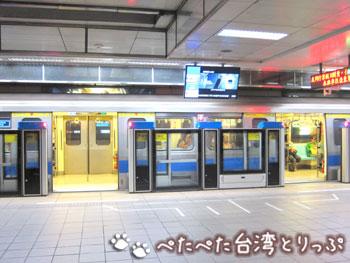 台北地下鉄(MRT)