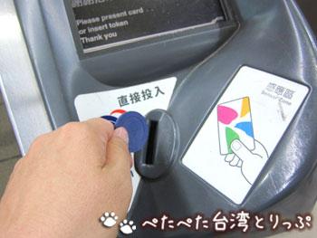 トークンを自動改札機に投入(出札時)