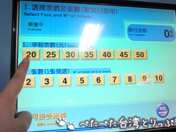 地下鉄券売機の運賃選択画面