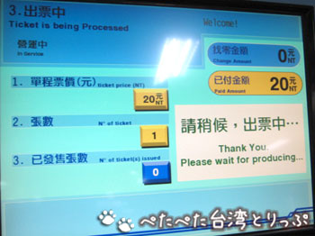 地下鉄券売機の確認画面