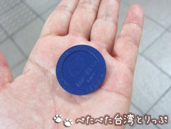 台北地下鉄の乗車券(トークン)