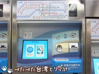 地下鉄(MRT)の券売機