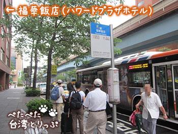 桃園空港からバス 福華飯店(ハワードプラザホテル)のバス停・パークタイペイホテル(台北美侖大飯店)最寄バス停