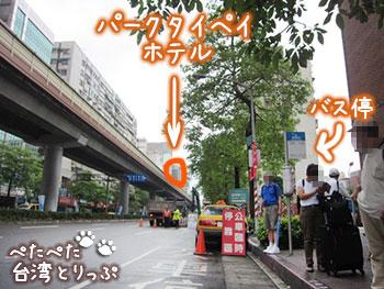福華飯店(ハワードプラザホテル)」のバス停から、パークタイペイホテル(台北美侖大飯店)までの位置関係
